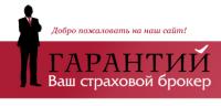 Страховое агентство «Гарантий» отзывы от лица работников