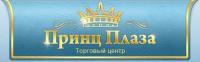 ТЦ Принц Плаза компания отзывы сотрудников